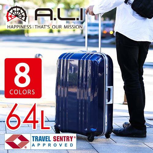 送料無料/スーツケース/キャリー/ハード/スーツケース/64L/アジア・ラゲージ/A.L.I/mm5388/メンズ/レディース/P10倍/smbg
